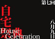 House Celebration@Ustream