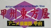 東方project山梨・長野・静岡・群馬