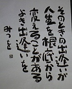 ★御滝中3-1 櫻内学級★