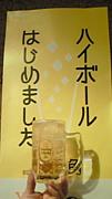 南浦和で乾杯!