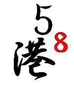 ★☆港高校58期生☆★