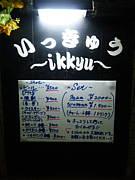 いっきゅう〜1ikkyu〜