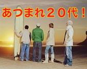 あつまれ20代!