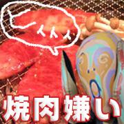 焼肉嫌い!