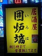 居酒屋いろは〜囲炉端〜歌舞伎町