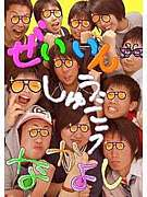 成安1組:スポ進's(ω)★!