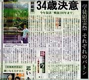 沖縄戦慰霊祭