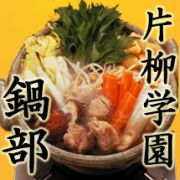 片柳学園 鍋部