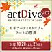 京都アートフェスタ・artDive