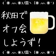秋田でオフ会しようず!