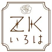 【ZK iroha 宝塚お茶会取次】
