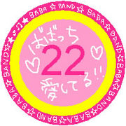 BABA☆BAND♪22期生♪