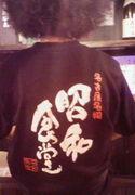 昭食ファミリー☆