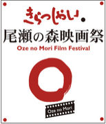 きらっしゃい尾瀬の森映画祭