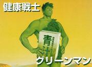 健康戦士 グリーンマン