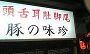 怪しい店♪大好きッ!!