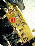 (仮称)TK吹OB楽団