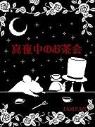 ★★真夜中のお茶会★★