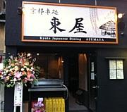 京都串処 東屋 あずまや