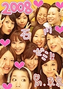 ★2008年度石川ゼミ★