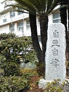 平塚江南高校59期生