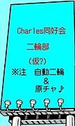 二輪部(仮?)