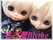 【東海】名古屋Blythe