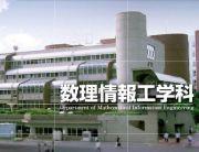 日本大学 生産工学部 数理情報