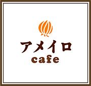アメイロカフェ