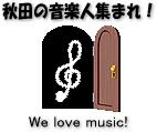 秋田の音楽人集まれ!