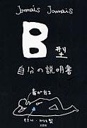 愛知県B型連盟
