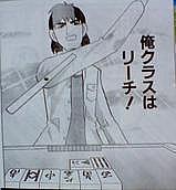 北海道札幌で三人麻雀東天紅!