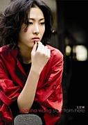 Joanna Wang 王若琳