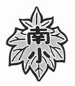 長野市立 南部小学校