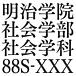 明治学院大学社学[88S]