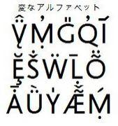 変なアルファベット