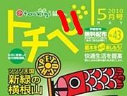 トチベ(栃木県ベーシスト連盟)