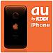 iPhone 4S を活用したい!