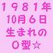 1981年10月6日生まれO型