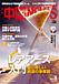 月刊中国NEWS