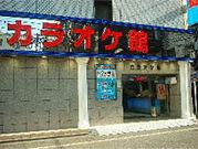 ☆カラオケ館 立川店☆