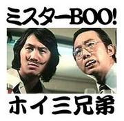 ミスターBOO!!ホイ三兄弟!