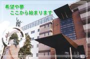 日大鶴ヶ丘高校OB会