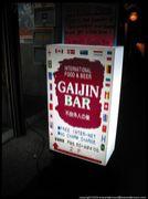 Gaijin Japanese relationship