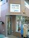 内田治療院