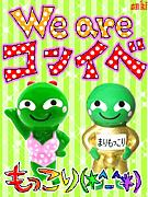 Yes!!もっこり(*^_^*)