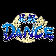 足軽DANCE 〜アニバサonSTAGE〜