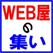 WEB屋の集い