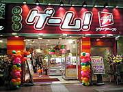 アドアーズ仙台一番町店