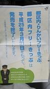 都区内フリーきっぷ廃止反対!